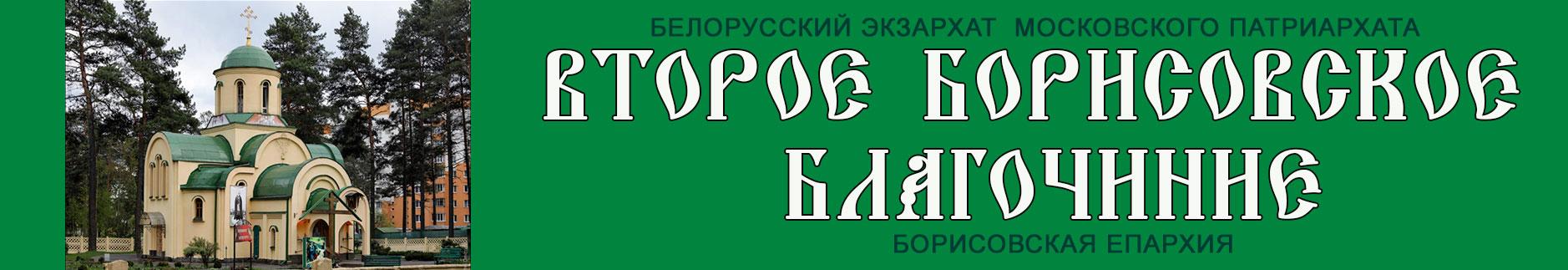 Сайт Второго Борисовского благочиния